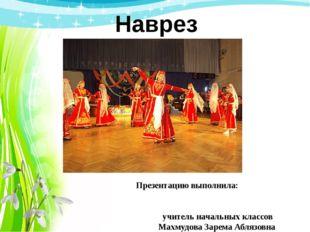 Презентацию выполнила: учитель начальных классов Махмудова Зарема Аблязовна