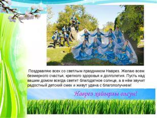 Поздравляю всех со светлым праздником Наврез. Желаю всем безмерного счастья,