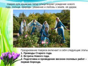 Празднование Навреза включает в себя следующие этапы: 1. Проводы Старого года