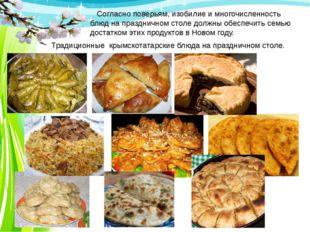 Согласно поверьям, изобилие и многочисленность блюд на праздничном столе дол