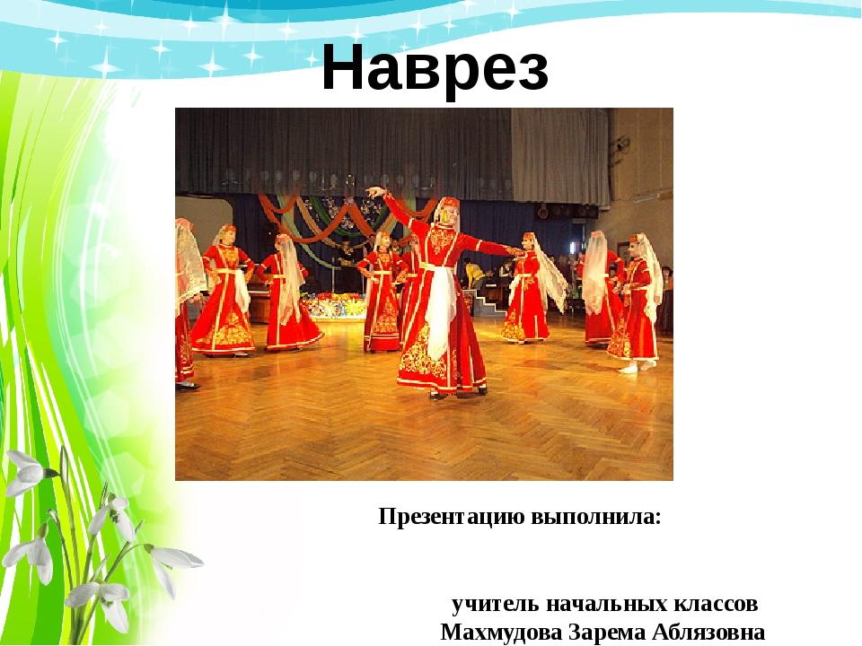 Презентацию выполнила: учитель начальных классов Махмудова Зарема Аблязовна...