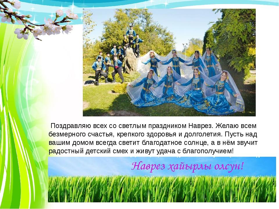 Поздравляю всех со светлым праздником Наврез. Желаю всем безмерного счастья,...