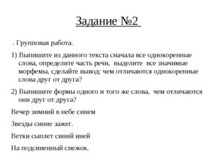 Задание №2 . Групповая работа. 1) Выпишите из данного текста сначала все одно