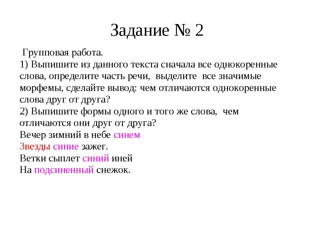 Задание № 2 Групповая работа. 1) Выпишите из данного текста сначала все однок...
