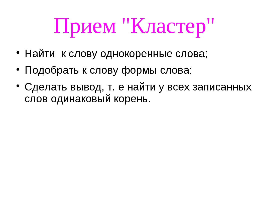 """Прием """"Кластер"""" Найти к слову однокоренные слова; Подобрать к слову формы сл..."""