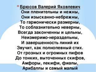 Брюсов Валерий Яковлевич Они пленительны и нежны, Они изысканно-небрежны, То