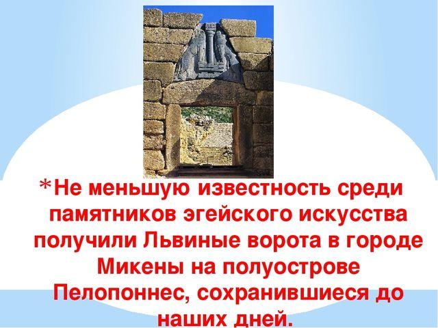 Не меньшую известность среди памятников эгейского искусства получили Львиные...