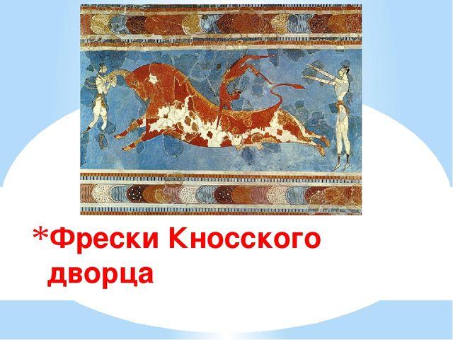 Фрески Кносского дворца