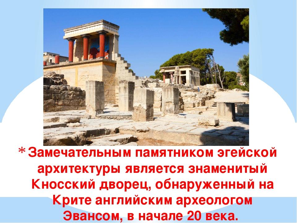 Замечательным памятником эгейской архитектуры является знаменитый Кносский дв...