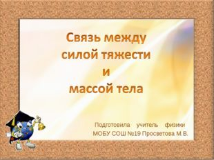 Подготовила учитель физики МОБУ СОШ №19 Просветова М.В.