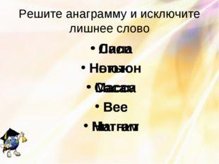Решите анаграмму и исключите лишнее слово Ласи Нотьюн Сасам Все Нитгам Сила Н
