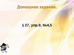 § 27, упр.9, №4,5