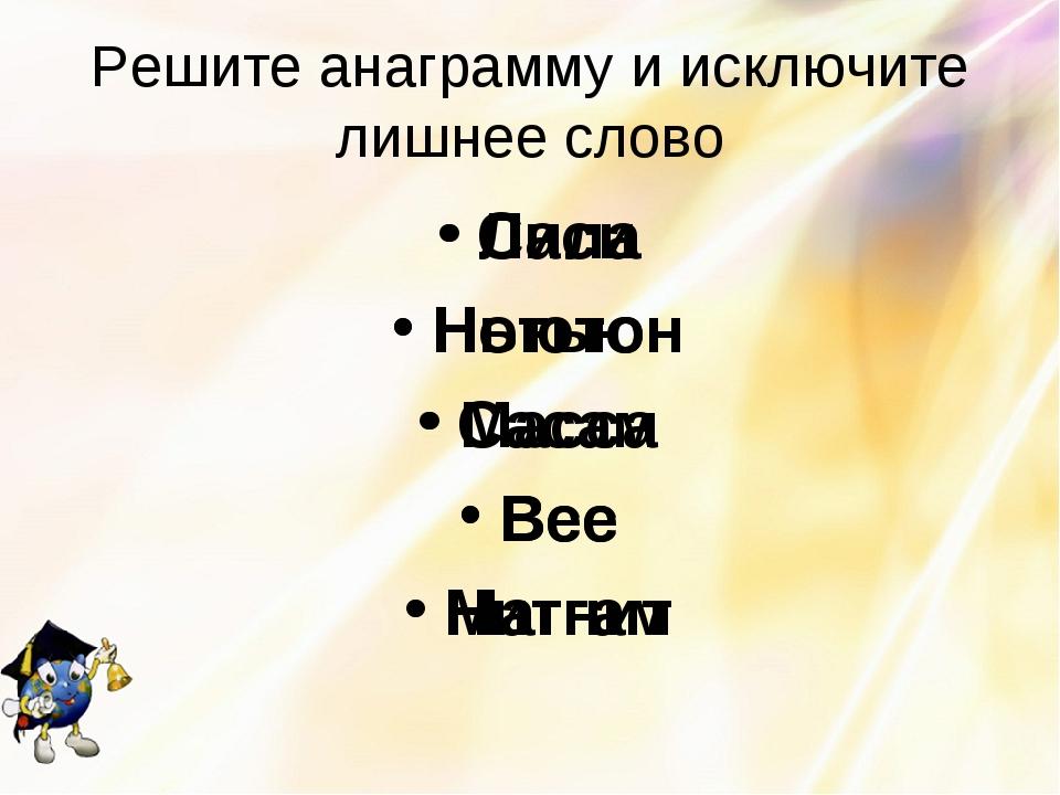 Решите анаграмму и исключите лишнее слово Ласи Нотьюн Сасам Все Нитгам Сила Н...
