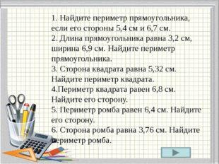 1. Найдите периметр прямоугольника, если его стороны 5,4 см и 6,7 см. 2. Дли