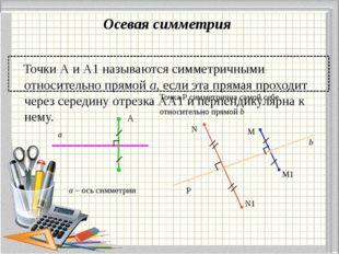 Решение задач Построить треугольник, симметричный данному. 2. Построить прямо