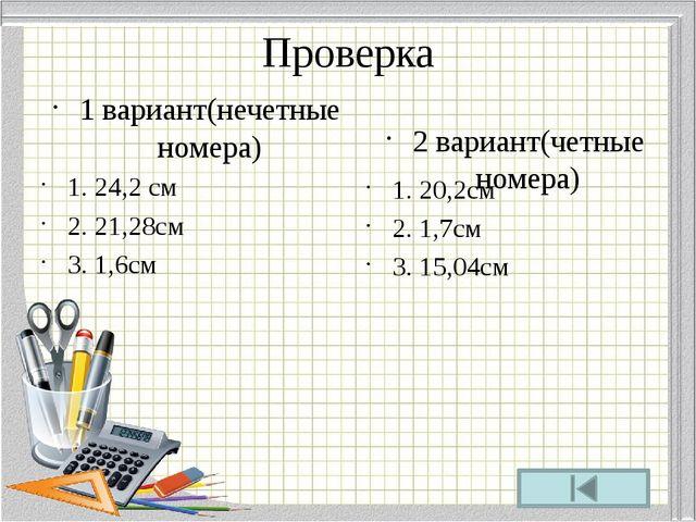 Проверка 1 вариант(нечетные номера) 1. 24,2 см 2. 21,28см 3. 1,6см 2 вариант(...