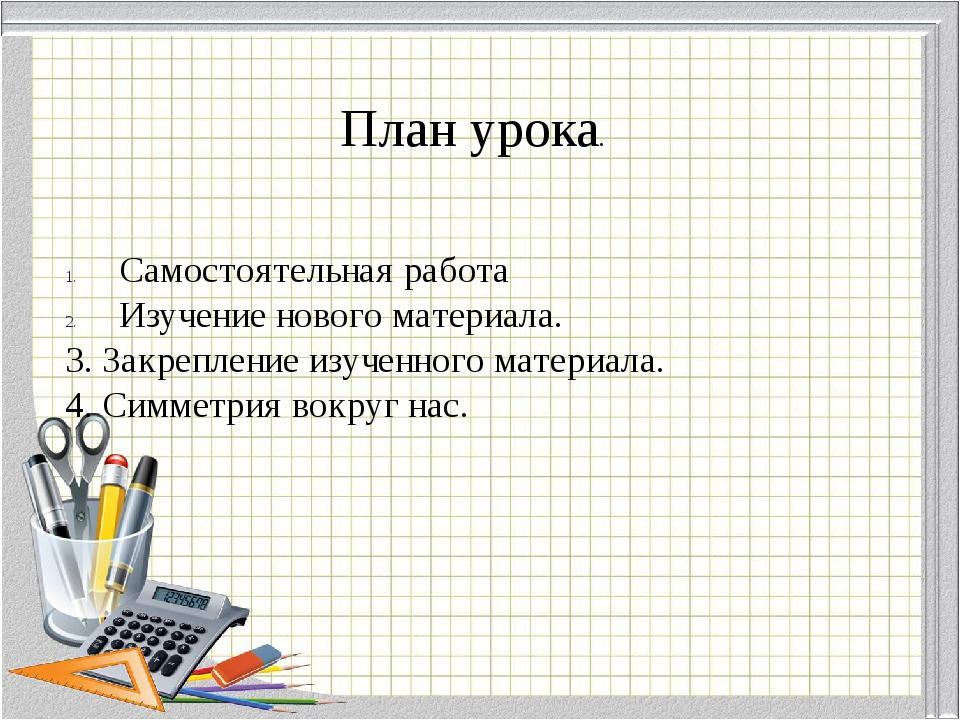 План урока. Самостоятельная работа Изучение нового материала. 3. Закрепление...
