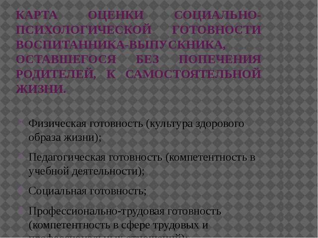 КАРТА ОЦЕНКИ СОЦИАЛЬНО-ПСИХОЛОГИЧЕСКОЙ ГОТОВНОСТИ ВОСПИТАННИКА-ВЫПУСКНИКА, ОС...