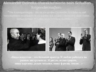 """Aleхander Deineka charakterisierte sein Schaffen folgendermaβen: """"Die Kunstga"""
