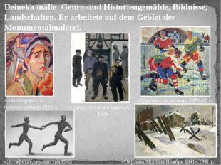 Deineka malte Genre-und Historiengemälde, Bildnisse, Landschaften. Er arbeite