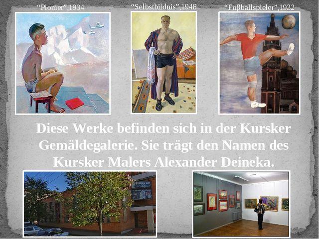 Diese Werke befinden sich in der Kursker Gemäldegalerie. Sie trägt den Namen...