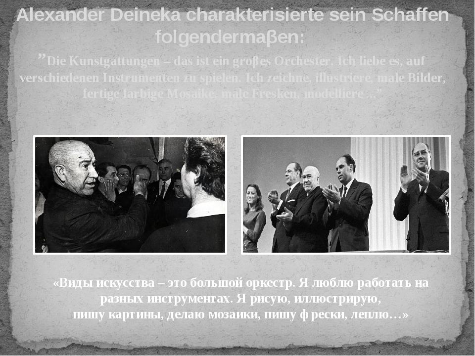 """Aleхander Deineka charakterisierte sein Schaffen folgendermaβen: """"Die Kunstga..."""