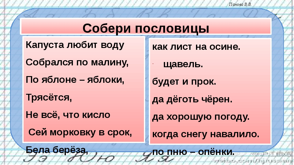 Собери пословицы Капуста любит воду Собрался по малину, По яблоне – яблоки, Т...