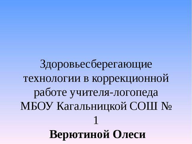 Здоровьесберегающие технологии в коррекционной работе учителя-логопеда МБОУ...