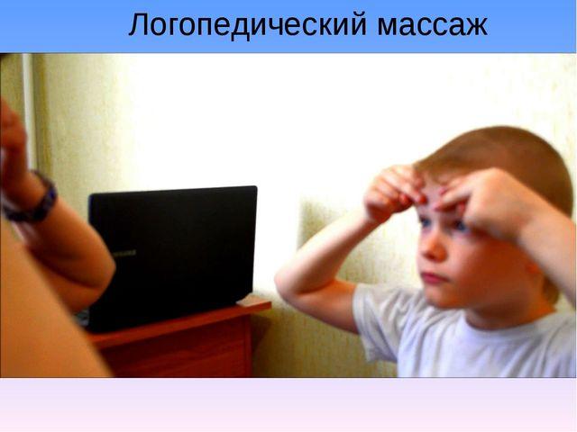 Логопедический массаж