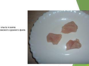 Для первого опыта я взяла три кусочка свежего куриного филе.