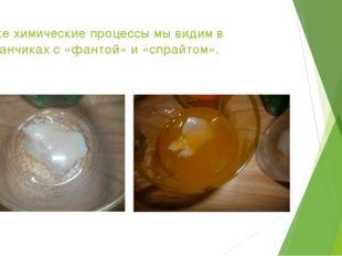 Те же химические процессы мы видим в стаканчиках с «фантой» и «спрайтом».