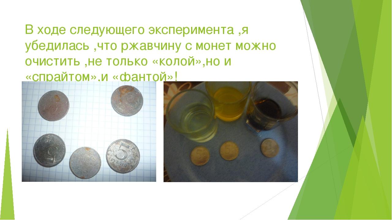В ходе следующего эксперимента ,я убедилась ,что ржавчину с монет можно очист...