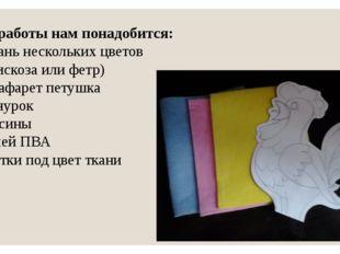 Для работы нам понадобится: ткань нескольких цветов (вискоза или фетр) трафар