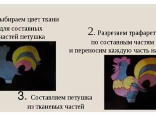 1. Выбираем цвет ткани для составных частей петушка 2. Разрезаем трафарет по