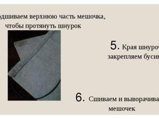 4. Подшиваем верхнюю часть мешочка, чтобы протянуть шнурок 5. Края шнурочка з