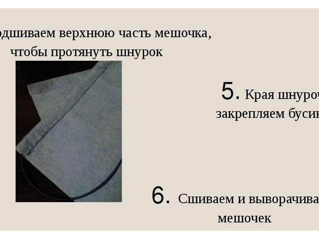4. Подшиваем верхнюю часть мешочка, чтобы протянуть шнурок 5. Края шнурочка з...