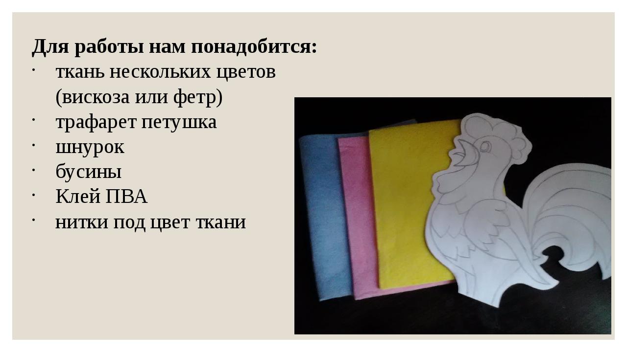 Для работы нам понадобится: ткань нескольких цветов (вискоза или фетр) трафар...