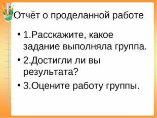 Отчёт о проделанной работе 1.Расскажите, какое задание выполняла группа. 2.До