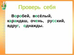 Проверь себя Воробей, весёлый, карандаш, очень, русский, вдруг, однажды.