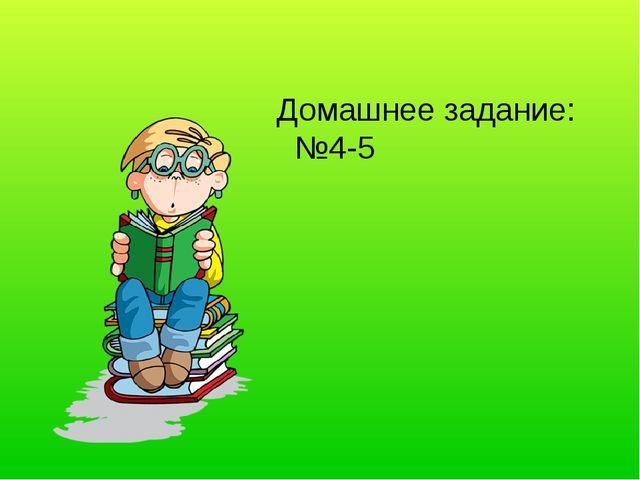 Домашнее задание: №4-5