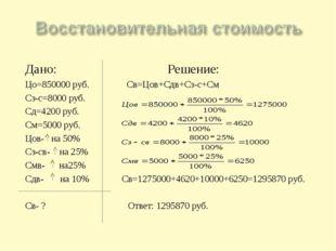 Дано: Решение: Цо=850000 руб. Св=Цов+Сдв+Сз-с+См Сз-с=8000 руб. Сд=4200 руб.