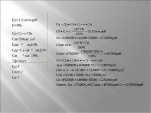 Цо=1,6 млн.руб. Н=8% Сд+Сз-с-7% См=50тыс.руб Цов ^ на20% Сдв+Сз-св ^ на25% См