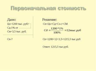 Дано: Решение: Цо=1200 тыс. руб. Сп=Цо+Сд+Сз-с+СМ Сд-1% от См=3,5 тыс. руб. С