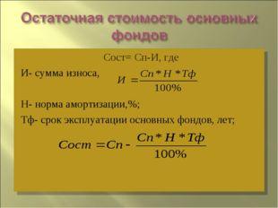 Сост= Сп-И, где И- сумма износа, Н- норма амортизации,%; Тф- срок эксплуатаци