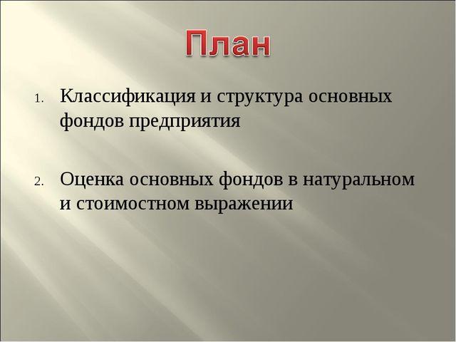 Классификация и структура основных фондов предприятия Оценка основных фондов...