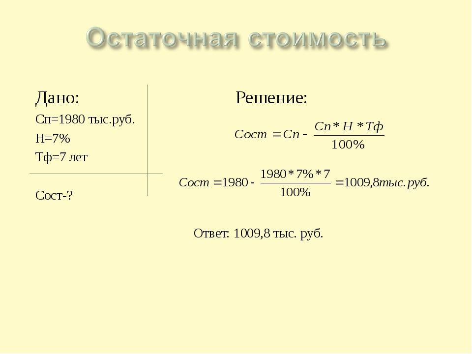 Дано: Решение: Сп=1980 тыс.руб. Н=7% Тф=7 лет Сост-? Ответ: 1009,8 тыс. руб.