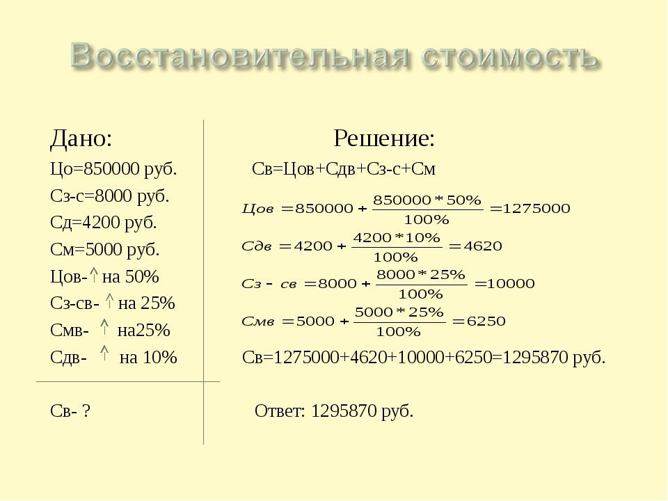 Дано: Решение: Цо=850000 руб. Св=Цов+Сдв+Сз-с+См Сз-с=8000 руб. Сд=4200 руб....