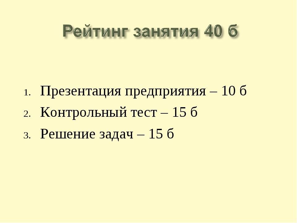 Презентация предприятия – 10 б Контрольный тест – 15 б Решение задач – 15 б
