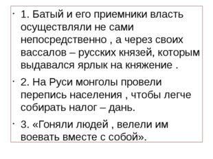 Монголо – татарское иго на Руси 1.Разрушение городов, сельскохозяйственных уг