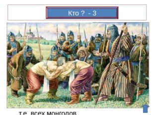 В 100 верстах от Новгорода Великого В 1-м походе на Русь полки Батыя прекрат